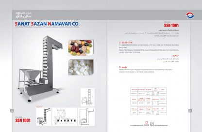 دستگاه بالابر z و مخزن استیل 1001
