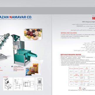 دستگاه بوجاری حبوبات و سبزیجات خشک 4002