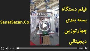 فیلم دستگاه بسته بندی 4توزین