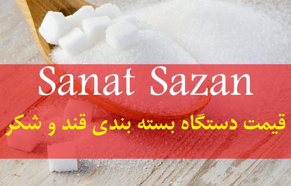 قیمت دستگاه بسته بندی قند و شکر