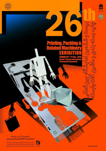 نمایشگاه بین المللی نگ چاپ و بسته بندی