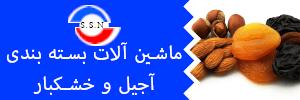 دستگاه های بسته بندی آجیل و خشکبار