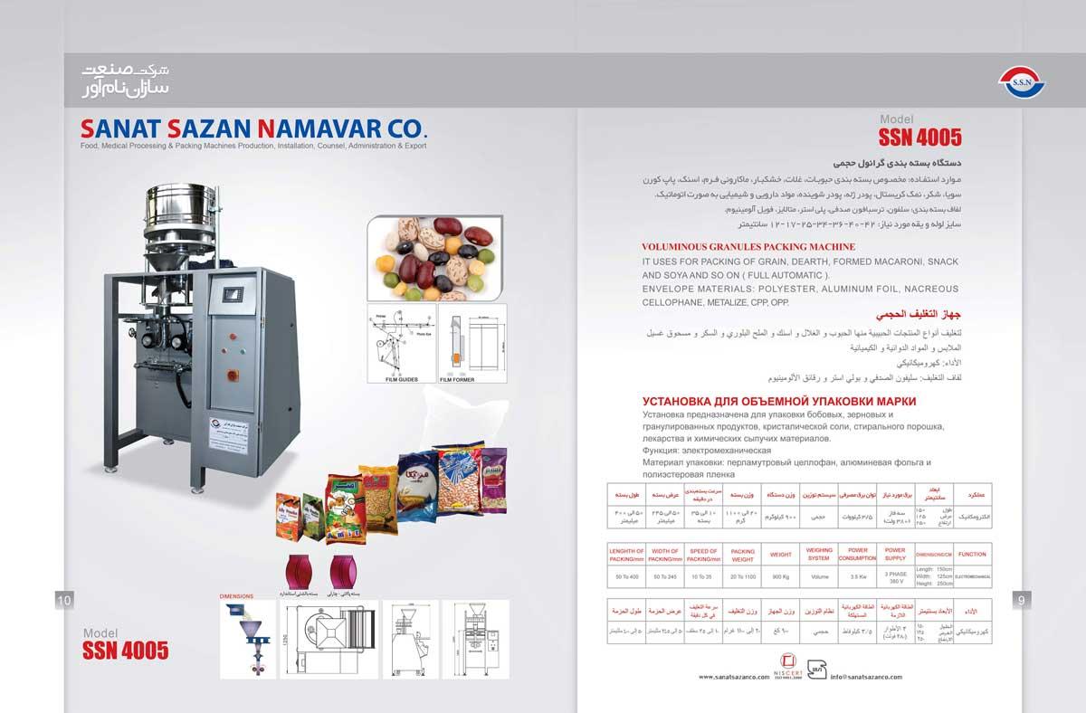 دستگاه-بسته-بندی-گرانولی-حجمی-4005